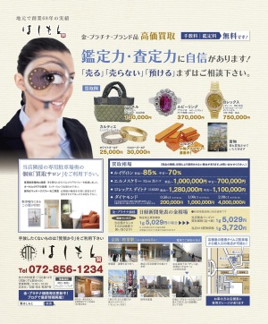 0227-橋本質店mi