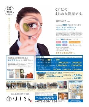0529-橋本質店m