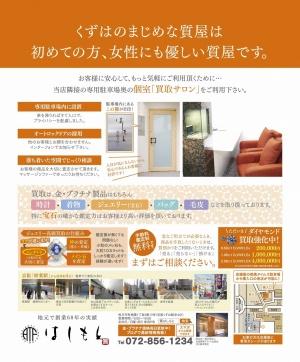 0724-はしもと質店M