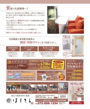 1023-はしもと質店m