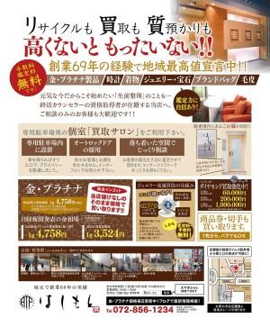 0226-橋本質店-ぱどM