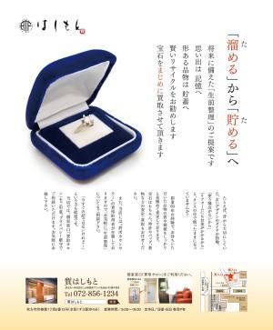 0226-橋本質店-あすたいむM
