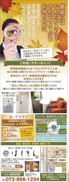 0902-橋本質店