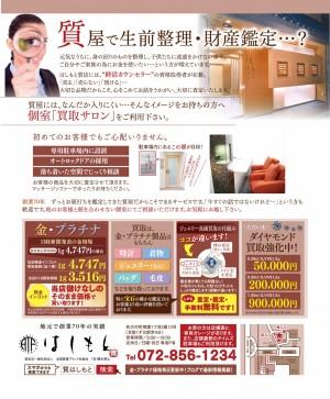 0819-橋本質店あすたいむ