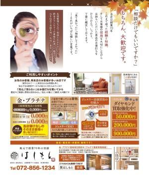 ぱど アスタイム 2016/11/18号に広告を掲載『質はしもと(有)橋本質店』