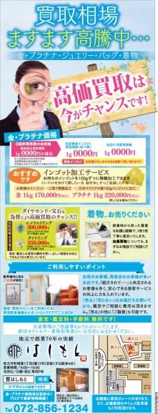 0303-橋本質店