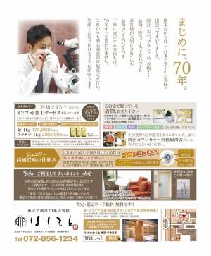 0331-はしもと質店