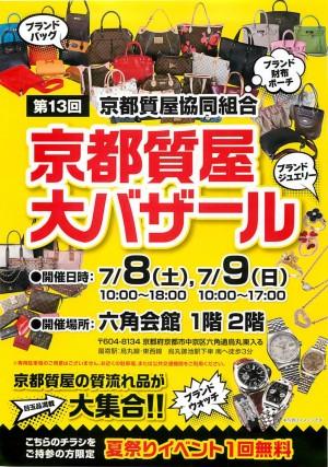 20170707京都質屋大バザール