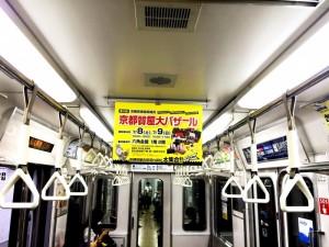 電車中づり_東西線_(1)_