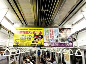 電車中づり_烏丸線_(1)_