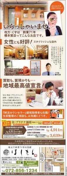 0406-橋本質店