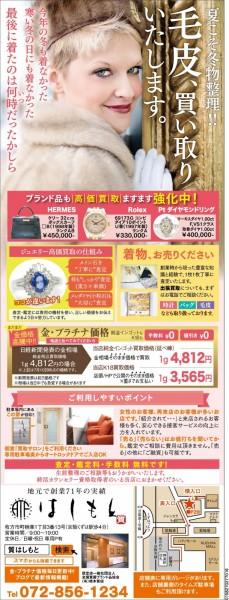 ぱど720号に広告を掲載「最後に着たのは何時だったかしら」毛皮買取いたします。くずはモールそば『質はしもと(有)橋本質店』