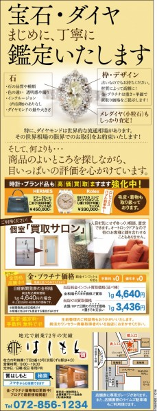 0928-橋本質店