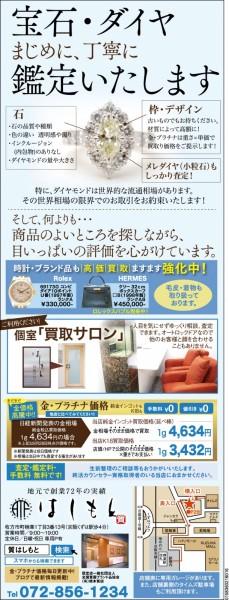 0907-橋本質店