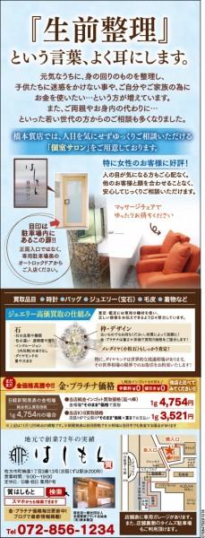 1123-橋本質店様-01