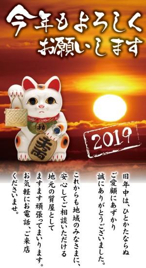 新年おめでとうございます。今年もよろしくお願いいたします。樟葉駅前『質はしもと(有)橋本質店』