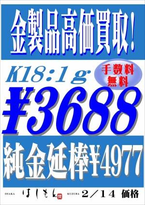 金価格高騰中!純金インゴット1g¥4.977-、18金1g¥3.688-。地域一番の価格をお約束+手数料無料です。くずはモールそばで高価買取リサイクル『質はしもと(有)橋本質店』