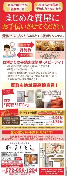 0308-橋本質店