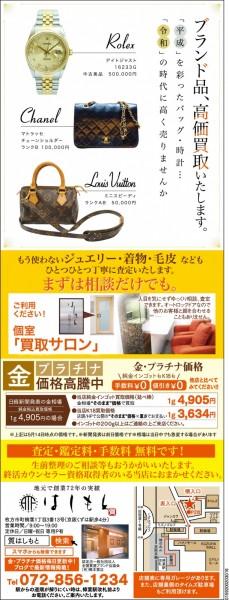 0524-橋本質店