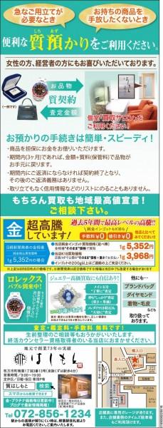 0823-はしもと質店-