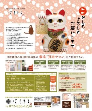 0108-橋本質店m
