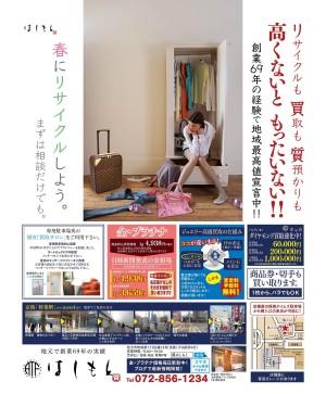0318-橋本質店M