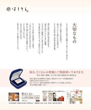 0520-橋本質店JPG M