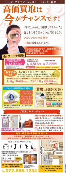 0526-橋本質店