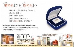 0526-橋本質店あすたいむ