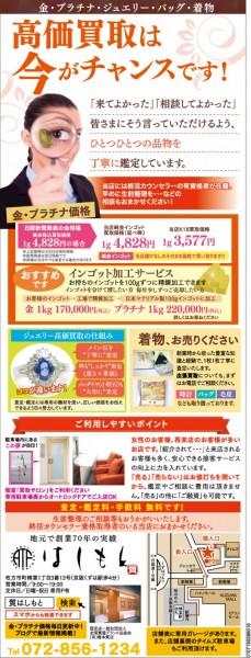 0512-橋本質店