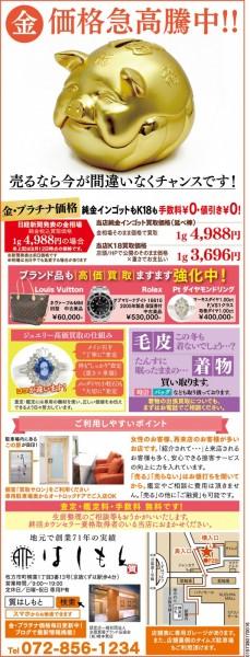 0922-橋本質店