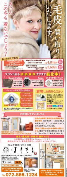ぱど9/1号に広告を掲載