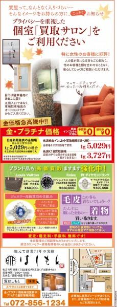 1006-橋本質店