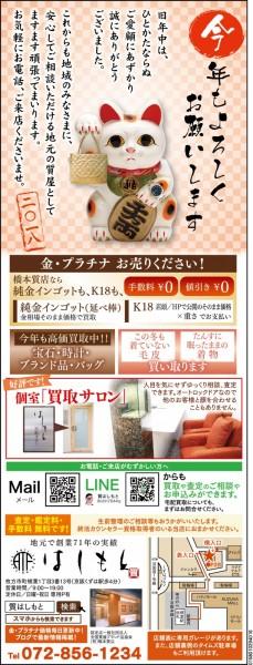 0105-橋本質店