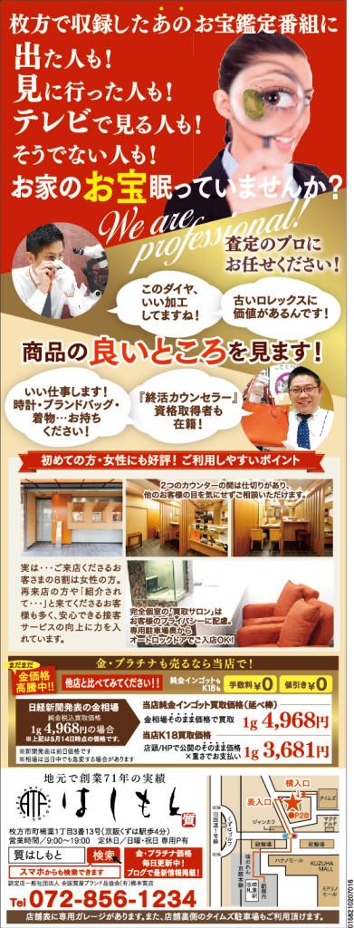 ぱど5/25号に広告を掲載