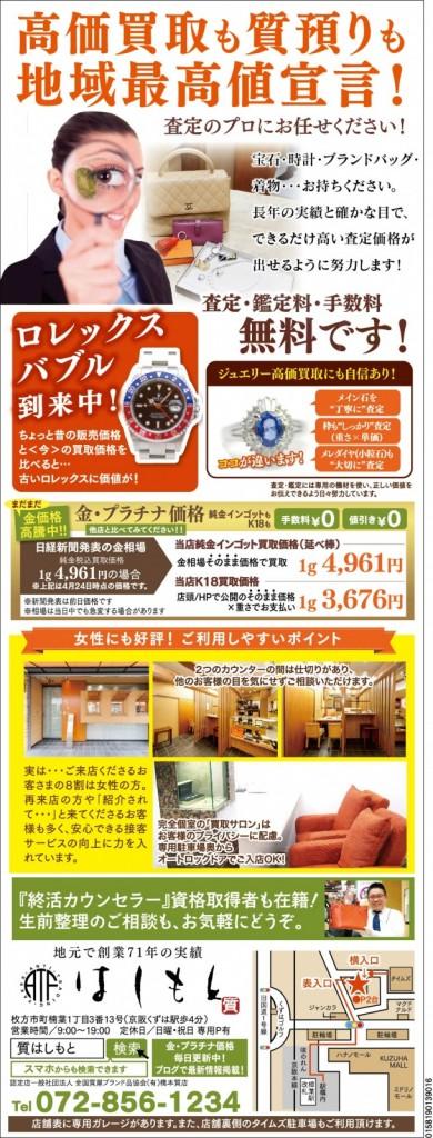 0511-橋本質店