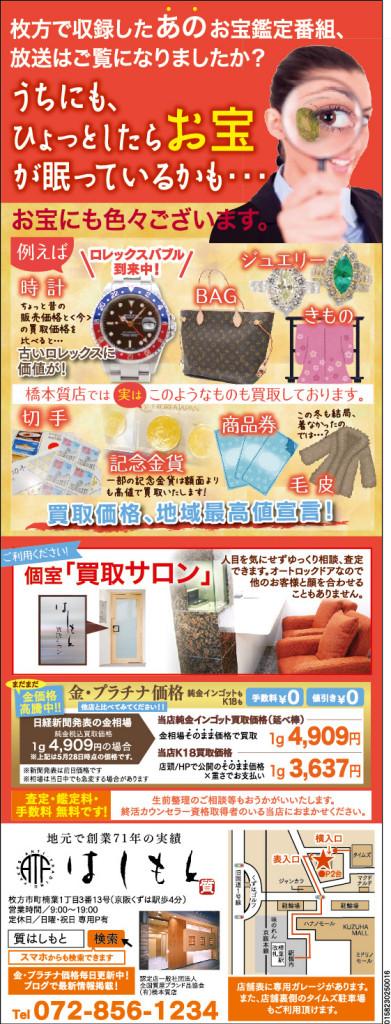ぱど6/8号に広告を掲載