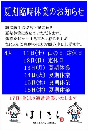 2018夏期休業日_01