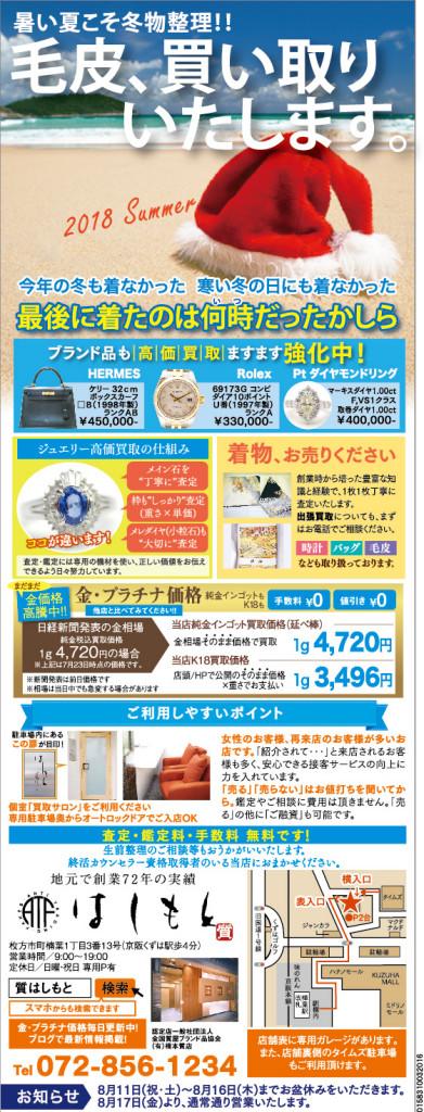 ぱど8/3号に広告を掲載 毛皮買取致します 最後に着たのはいつだったかしら「質はしもと(有)橋本質店」