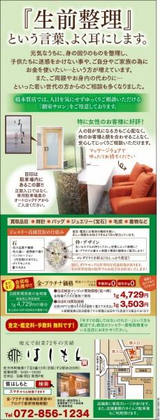 1026-橋本質店