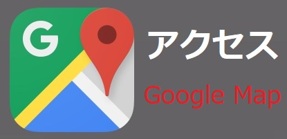 アクセスGoogleMap