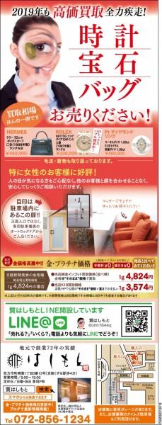 0125-橋本質店