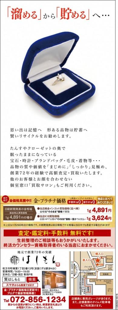 0208-橋本質店