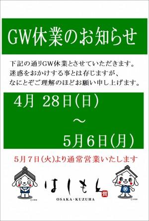 2019GW_01_01