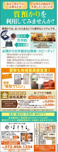 0419-橋本質店