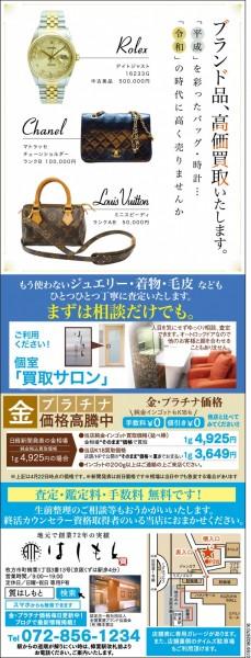 0510-橋本質店